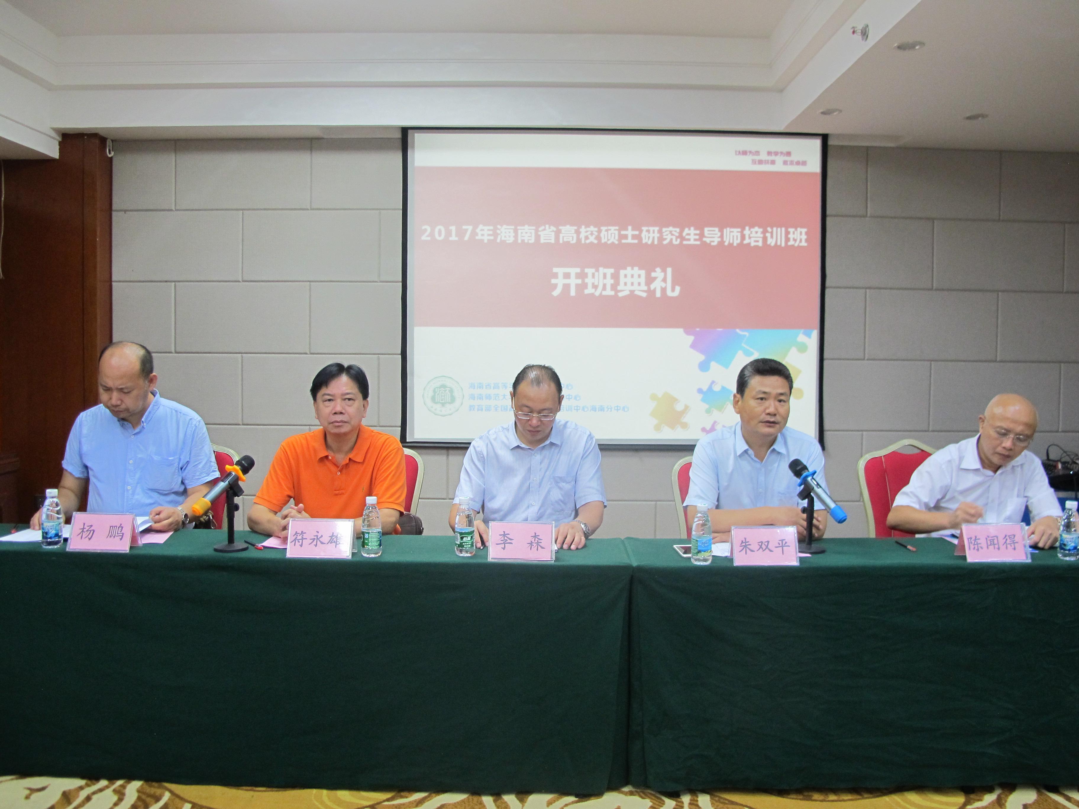 2017年海南省高校硕士研究生导师培训班开班典礼顺利举行