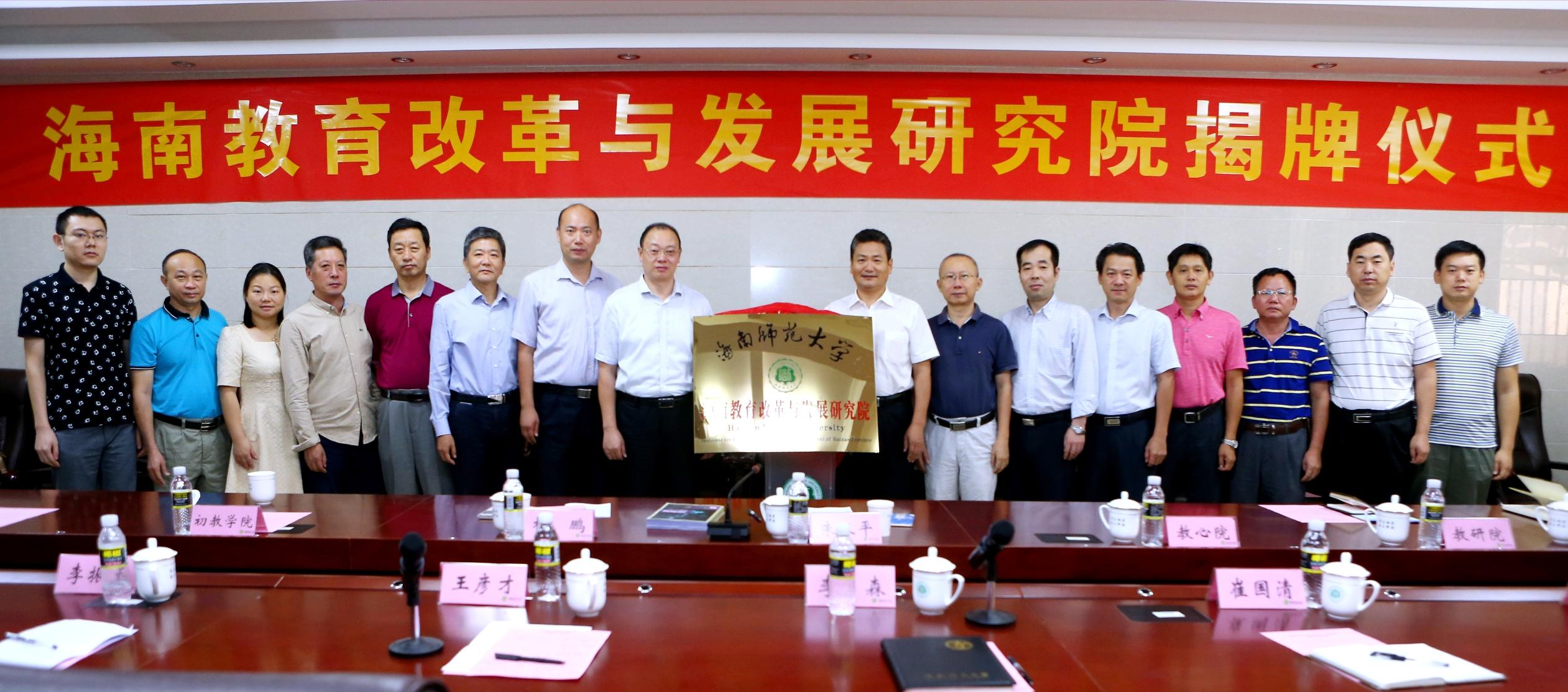 海南教育改革与发展研究院在我校揭牌