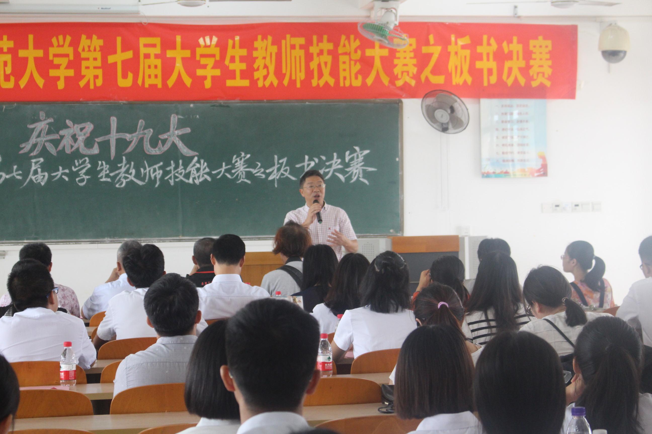 青年之声-赛教师技能,展职业风——记海南师范大学第七届教师技能大赛之板书决赛