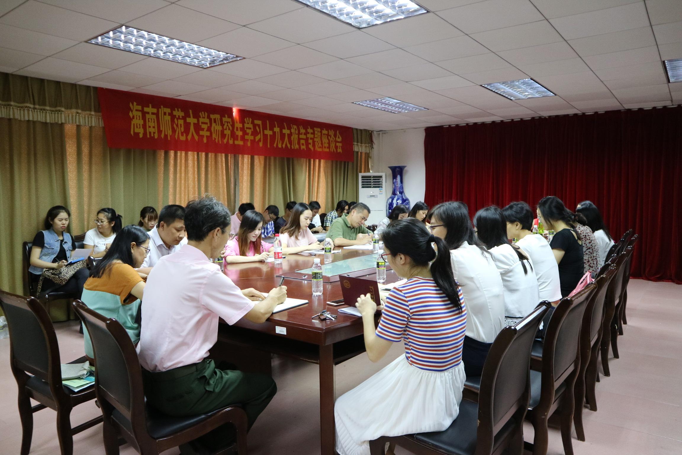 我院党委召开研究生学习党的十九大报告专题座谈会