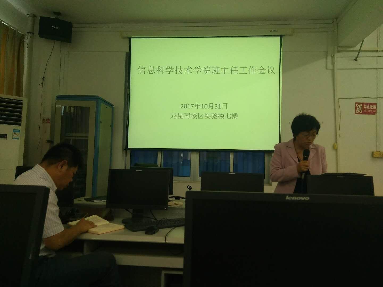我院召开2017年班主任工作研讨会