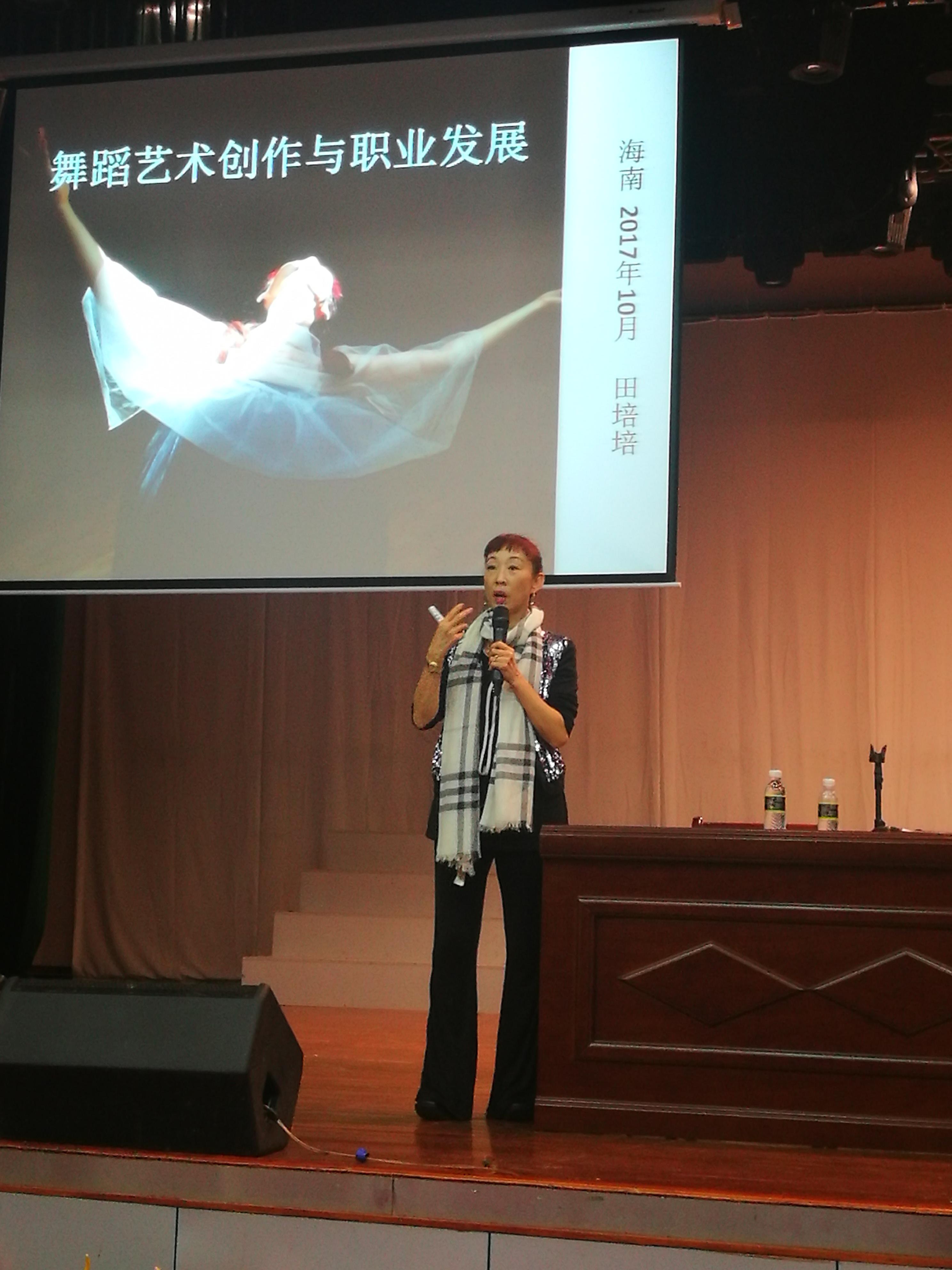 首都师范大学博士生导师田培培教授应邀来我校讲学