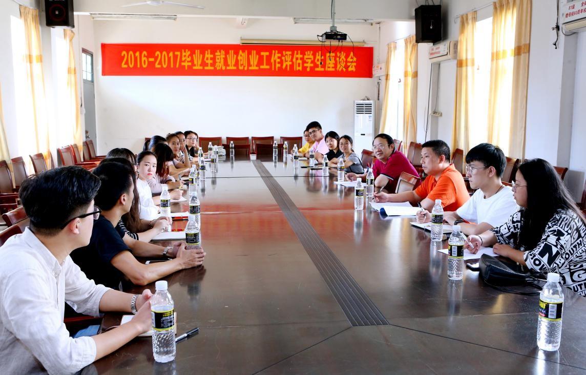 海南省高校毕业生就业创业工作评估组来我校检查评估2016-2017年度毕业生就业创业工作