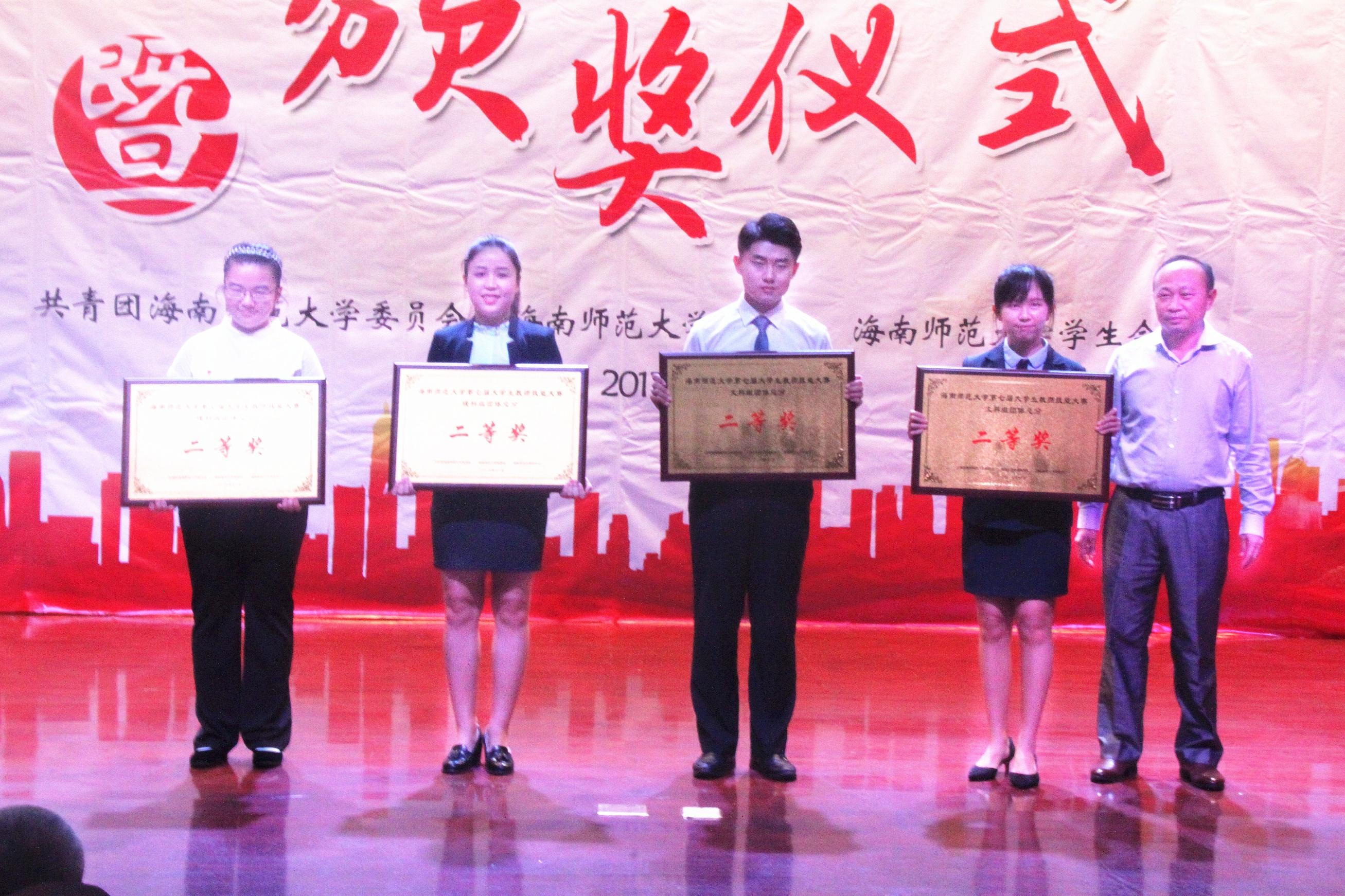 我校举办第七届大学生教师技能大赛之班主任工作技能决赛暨颁奖典礼