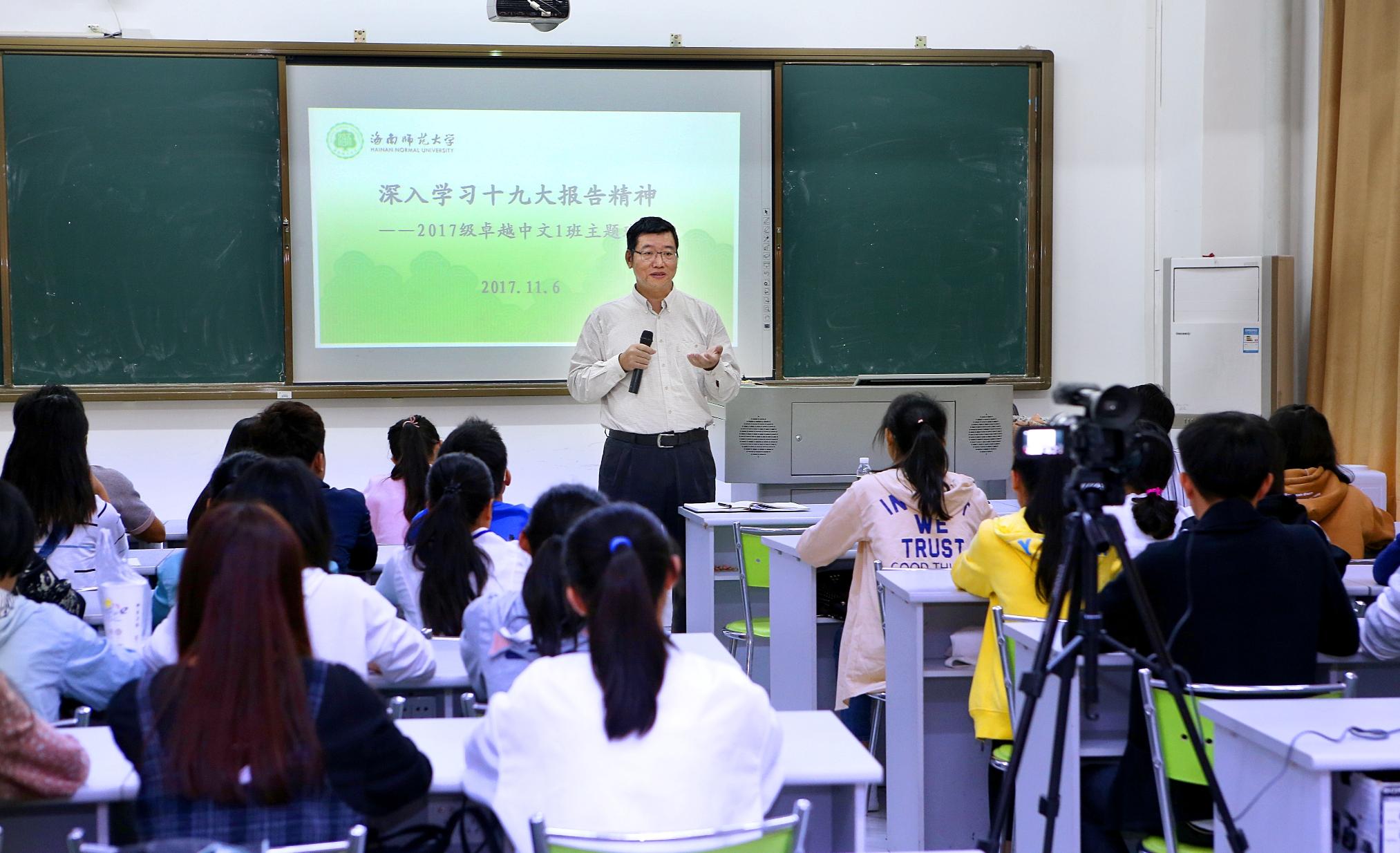 林强校长到2017级卓越中文1班宣讲十九大精神