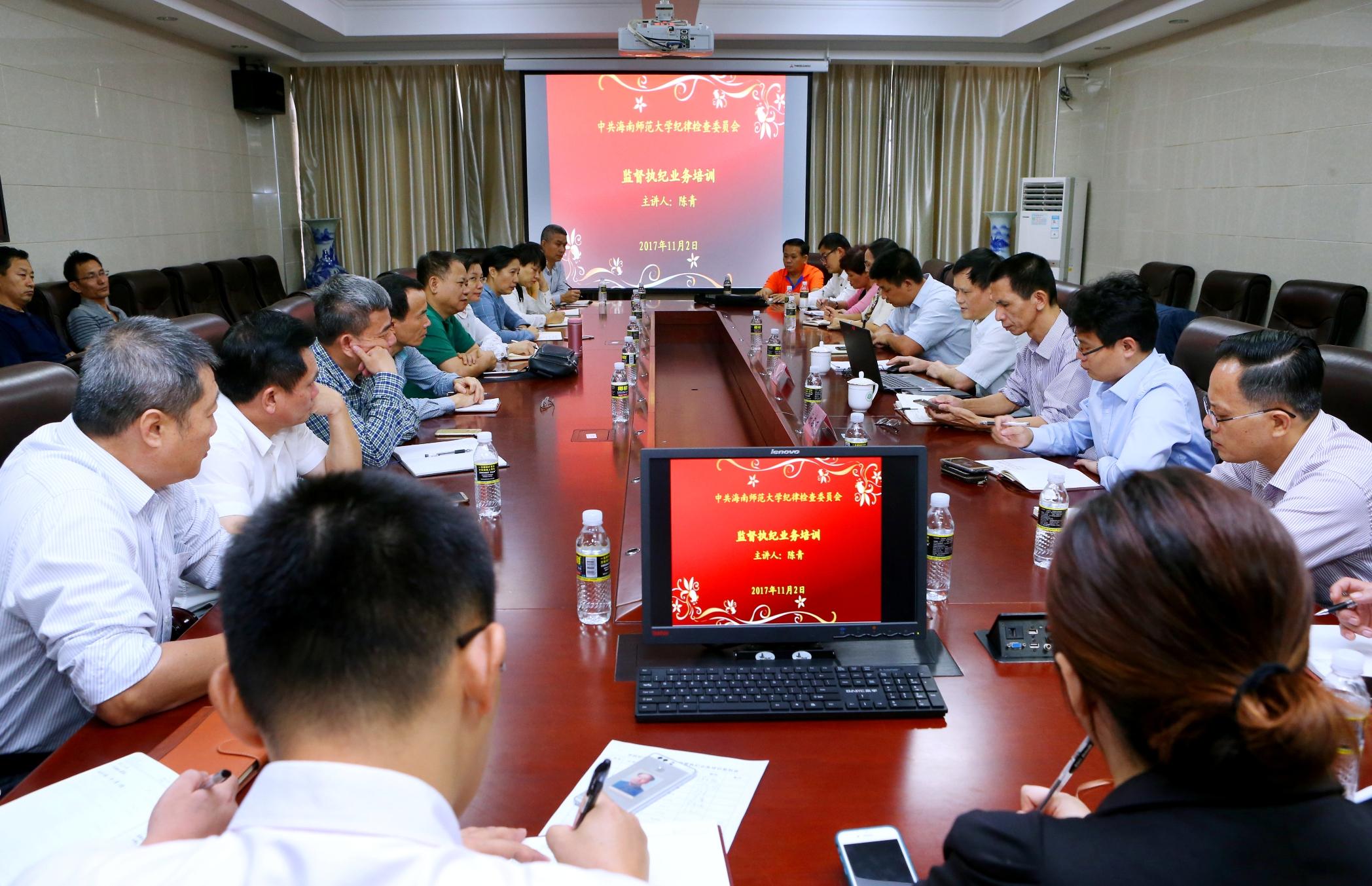 中共海南师范大学纪律检查委员会举办监督执纪专项业务培训