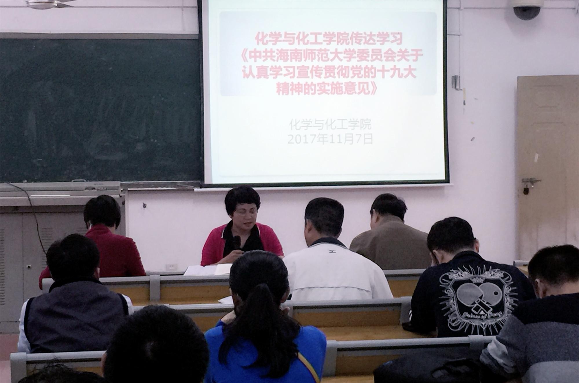【学习贯彻十九大进行时】各单位学习《中共海南师范大学委员会关于认真学习宣传贯彻党