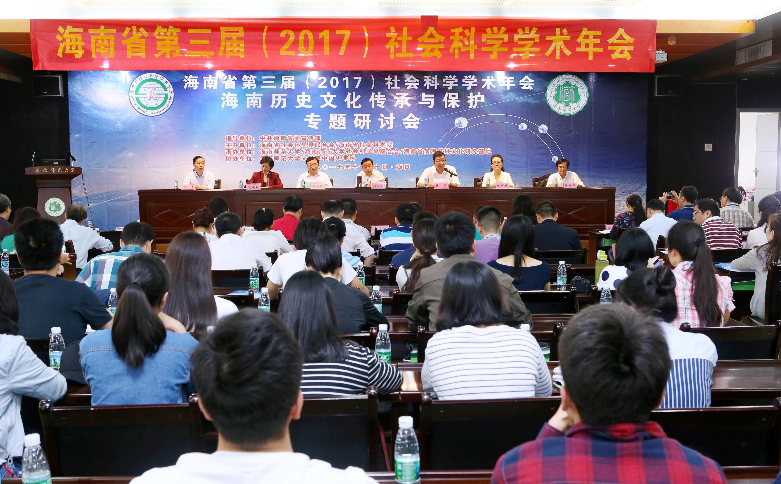 """160余位专家齐聚海师研讨""""海南历史文化传承与保护"""""""