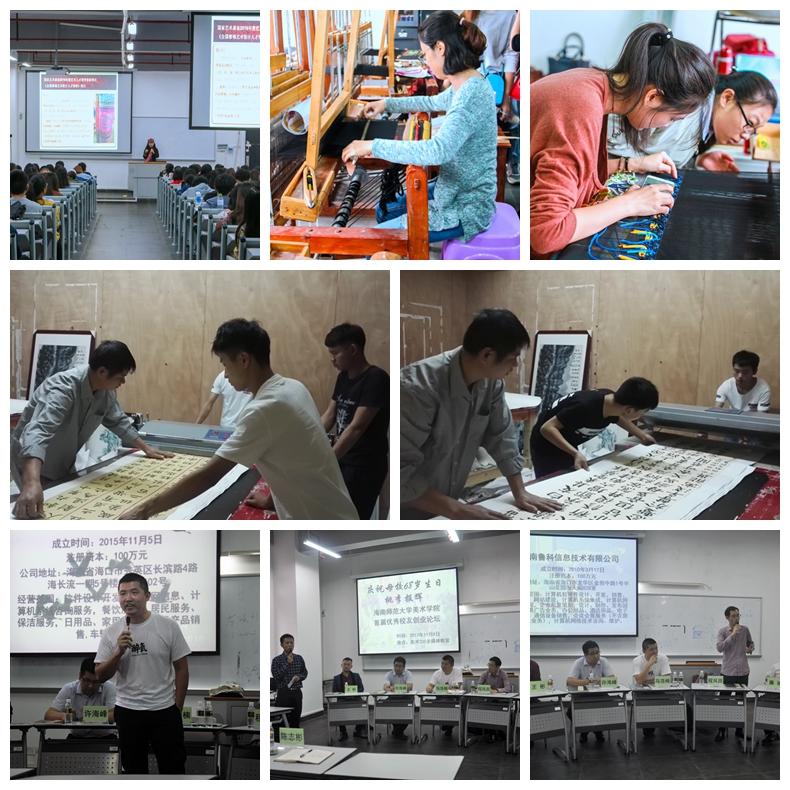 创新创业实践周活动(学院篇)二