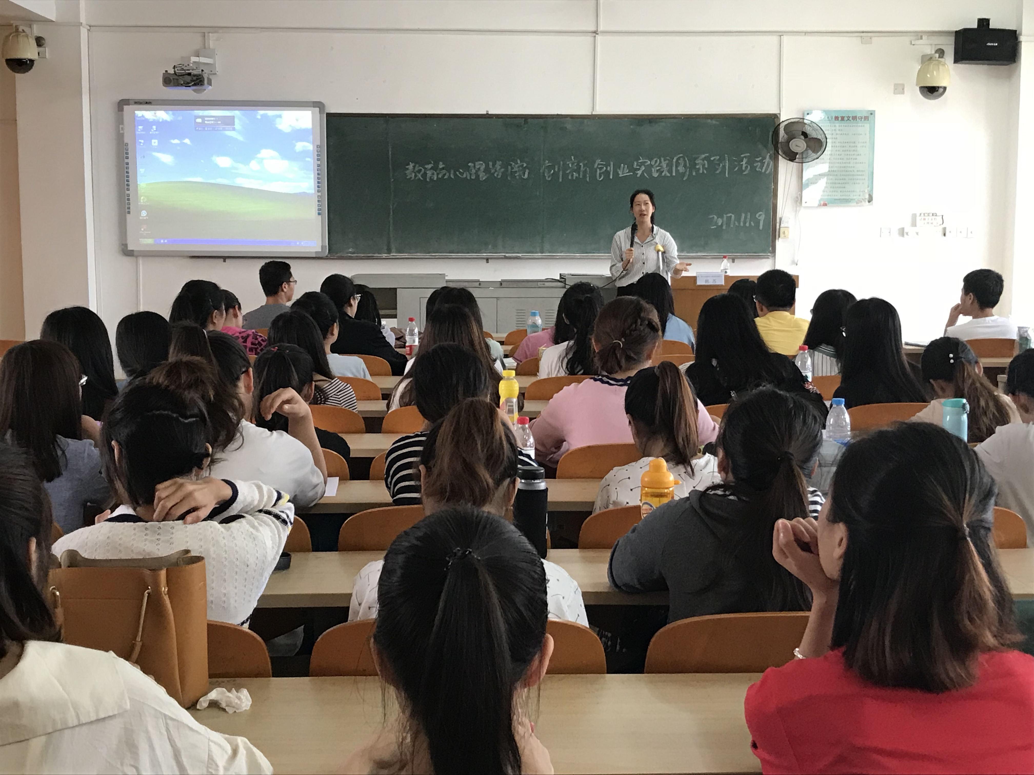 青年之声·教育与心理学院创新创业实践周系列讲座之特殊教育教师的专业成长
