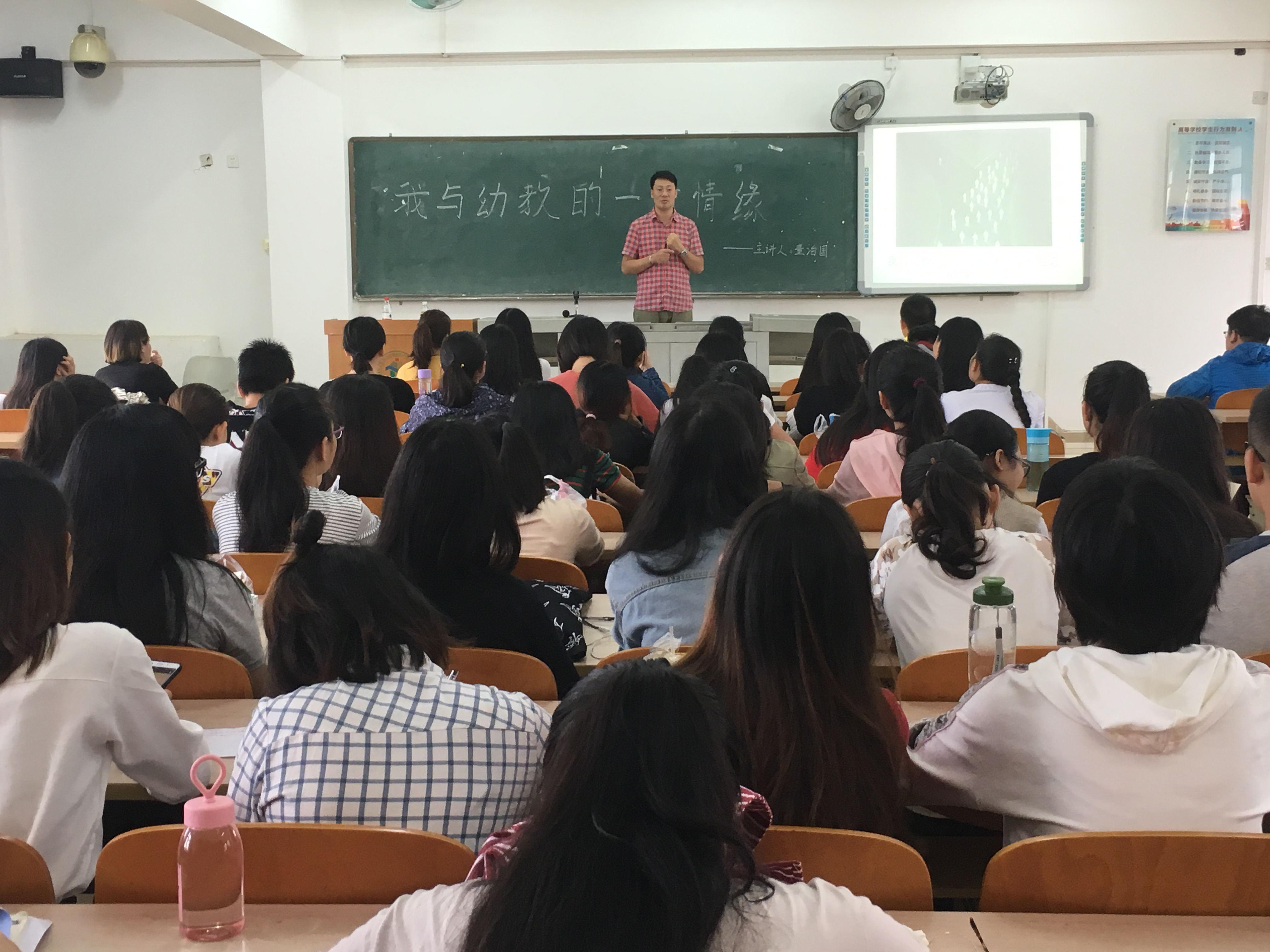 青年之声・教育跟心理学院创新创业实践周系列演讲之我跟幼教的一世情缘