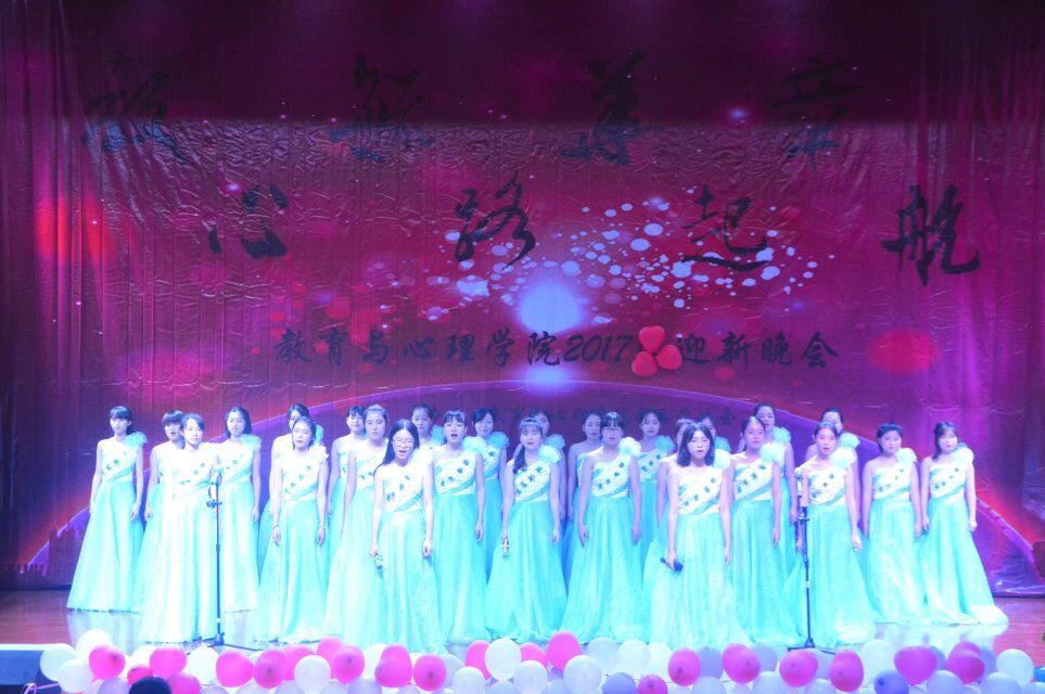 教毓华章·心路起航—青年之声﹒教育与心理学院举办2017迎新晚会