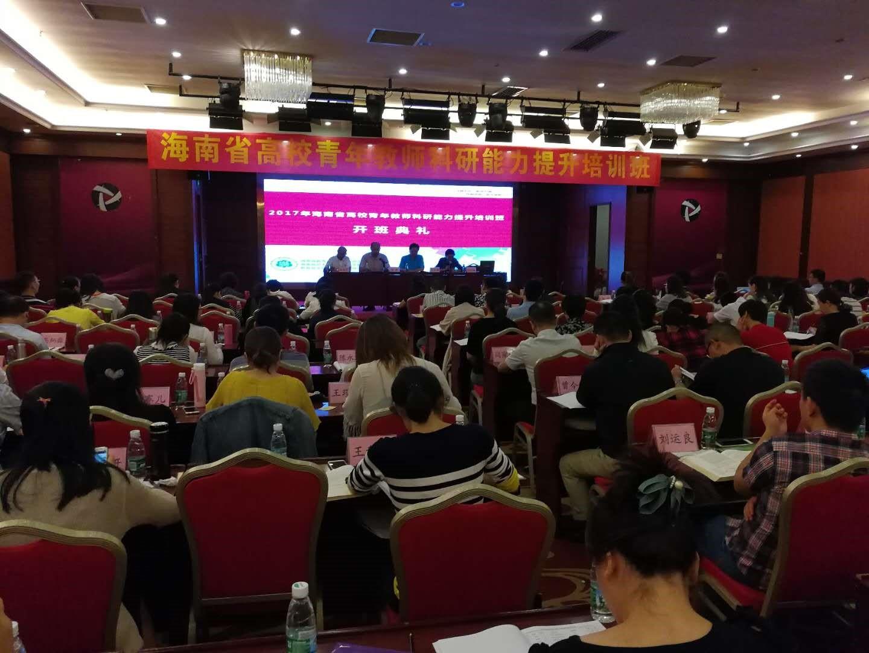 海南省高校青年教师科研能力提升培训班开班典礼顺利举行