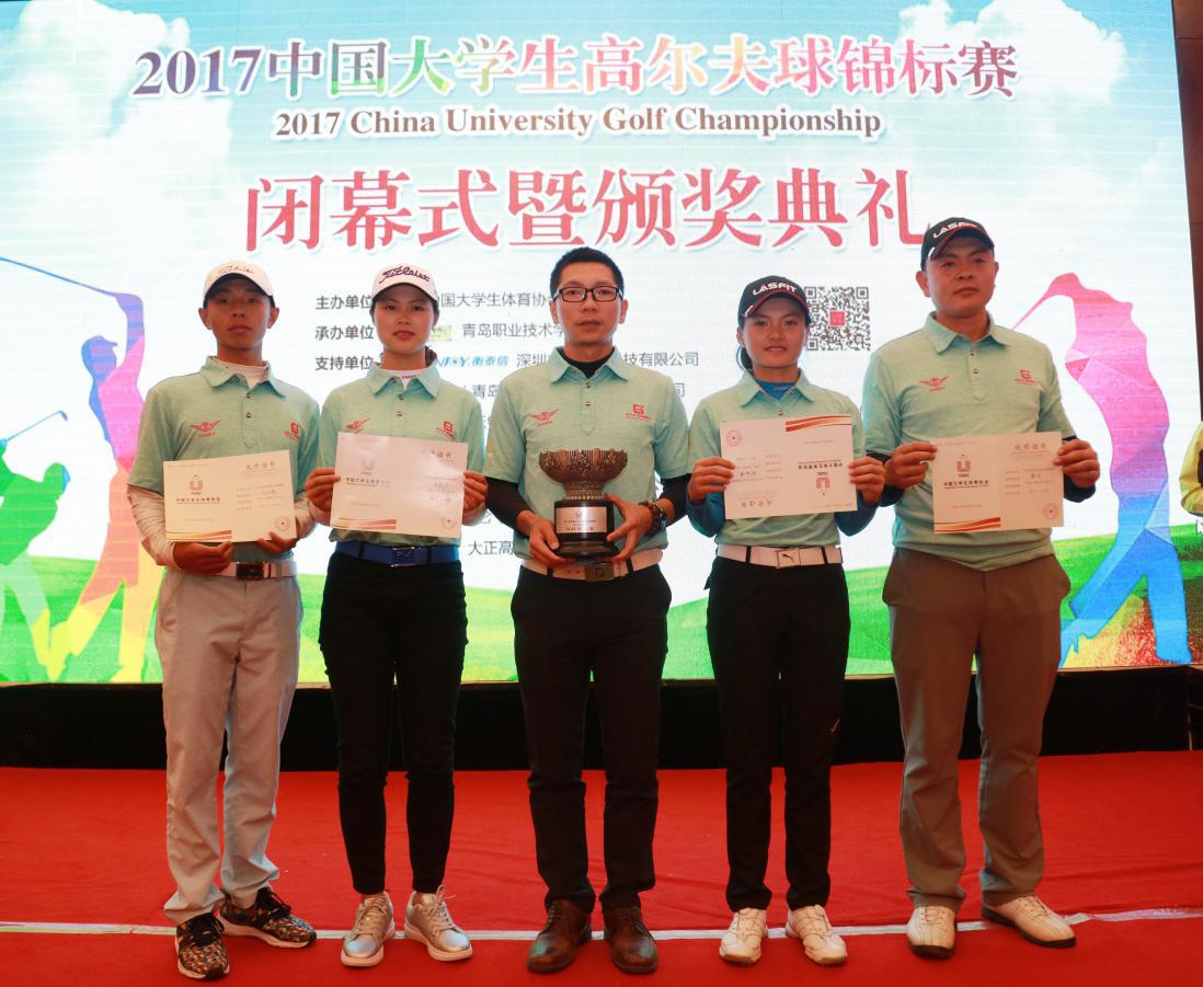 【喜报】我校获2017年中国大学生高尔夫球锦标赛团体总杆第八名