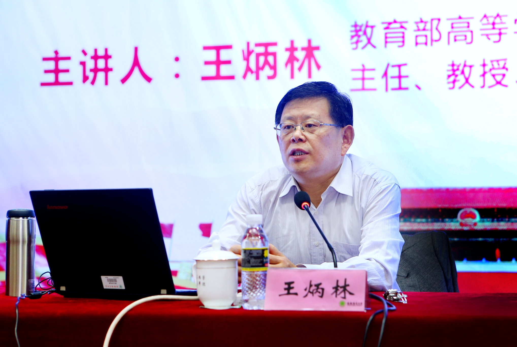 教育部高校社科中心主任王炳林受邀到海师宣讲十九大精神