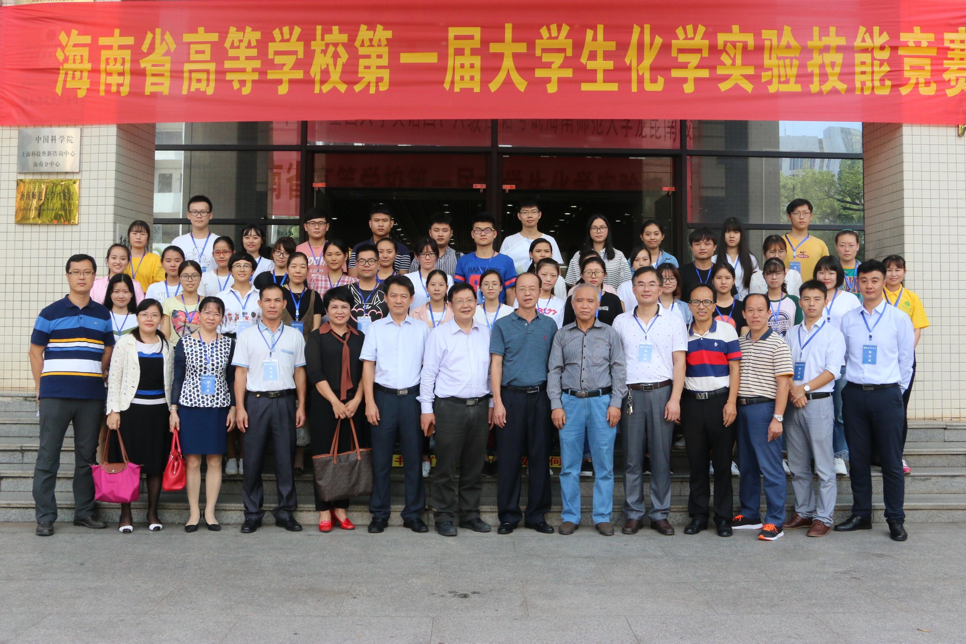 海南省高等学校第一届大学生化学实验技能竞赛在我校成功举办
