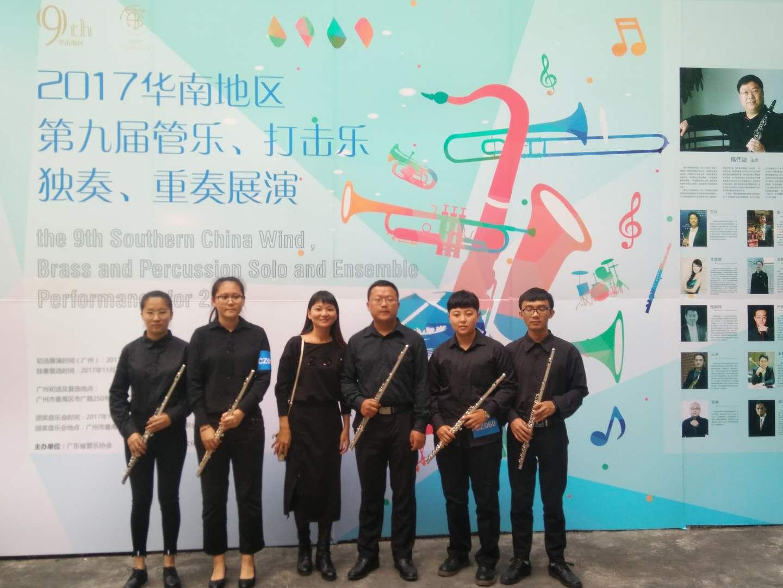 音乐学院在第九届华南地区管乐、打击乐独奏比赛中获佳绩