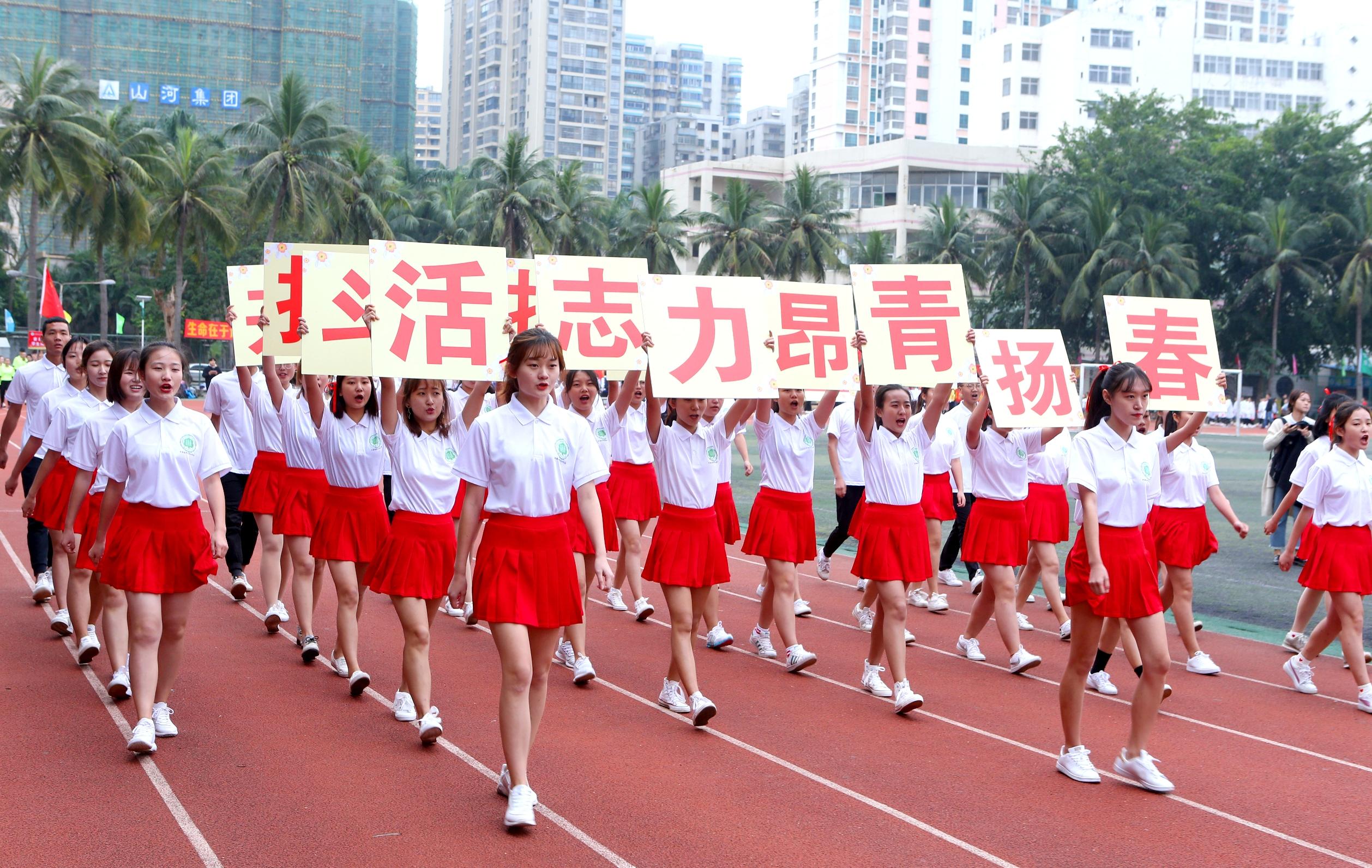 【第34届运动会】我校第34届运动会开幕