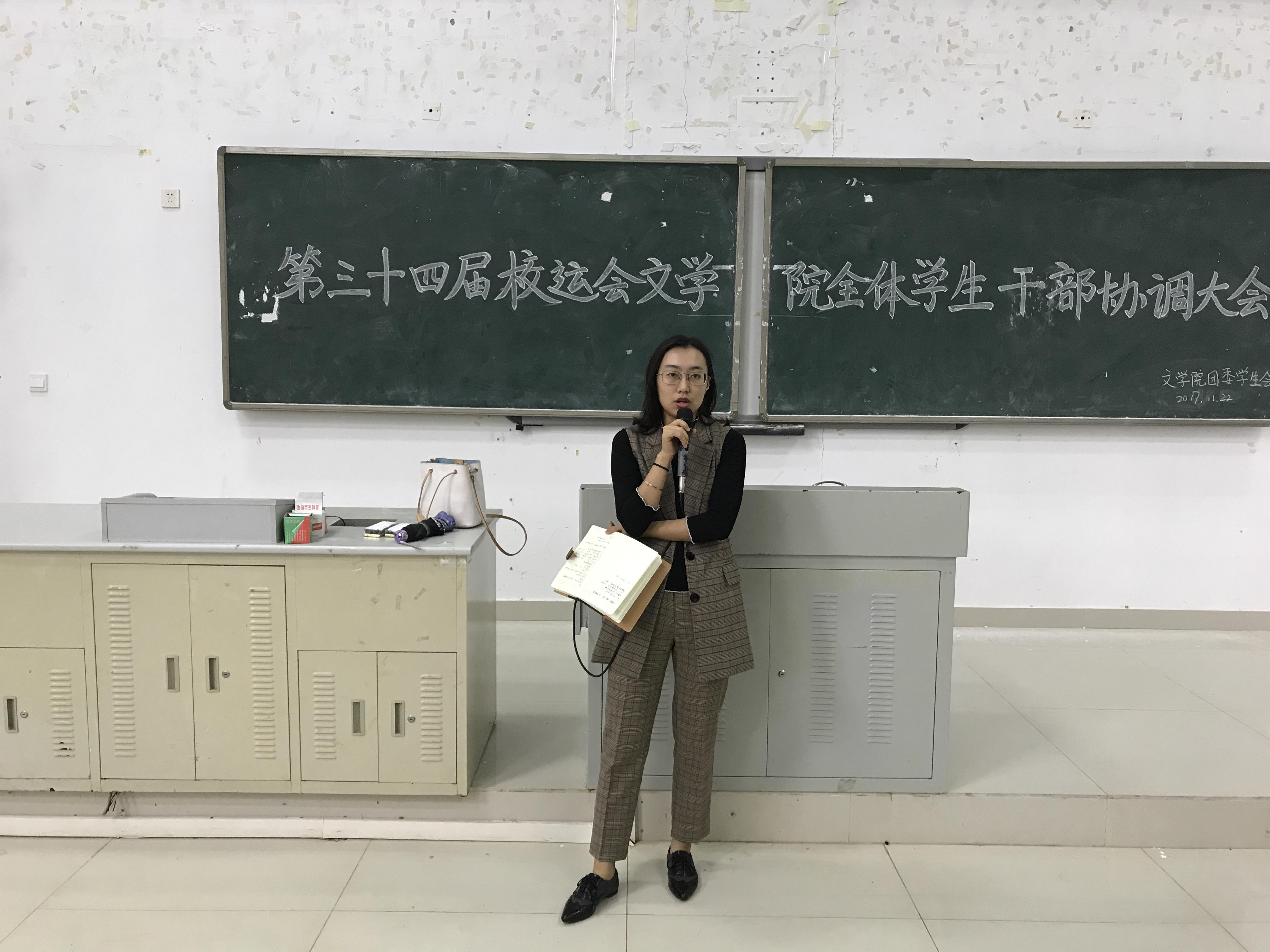 青年之声·第三十四届校运动会文学院全体学生干部协调大会