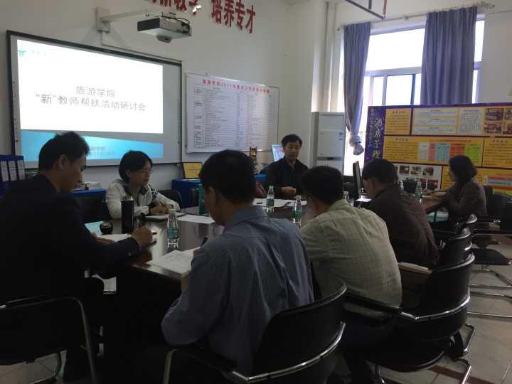 """旅游学院召开""""新""""教师帮扶活动研讨会"""