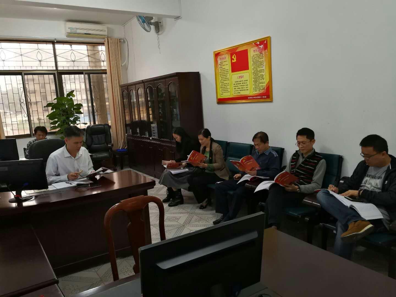 机关党委第11支部借助现代化传媒技术研阅十九大报告原文