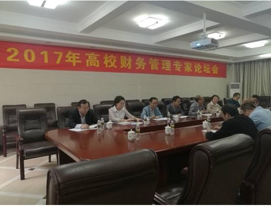 """财务处成功举办""""2017年高校财务管理专家论坛会"""""""