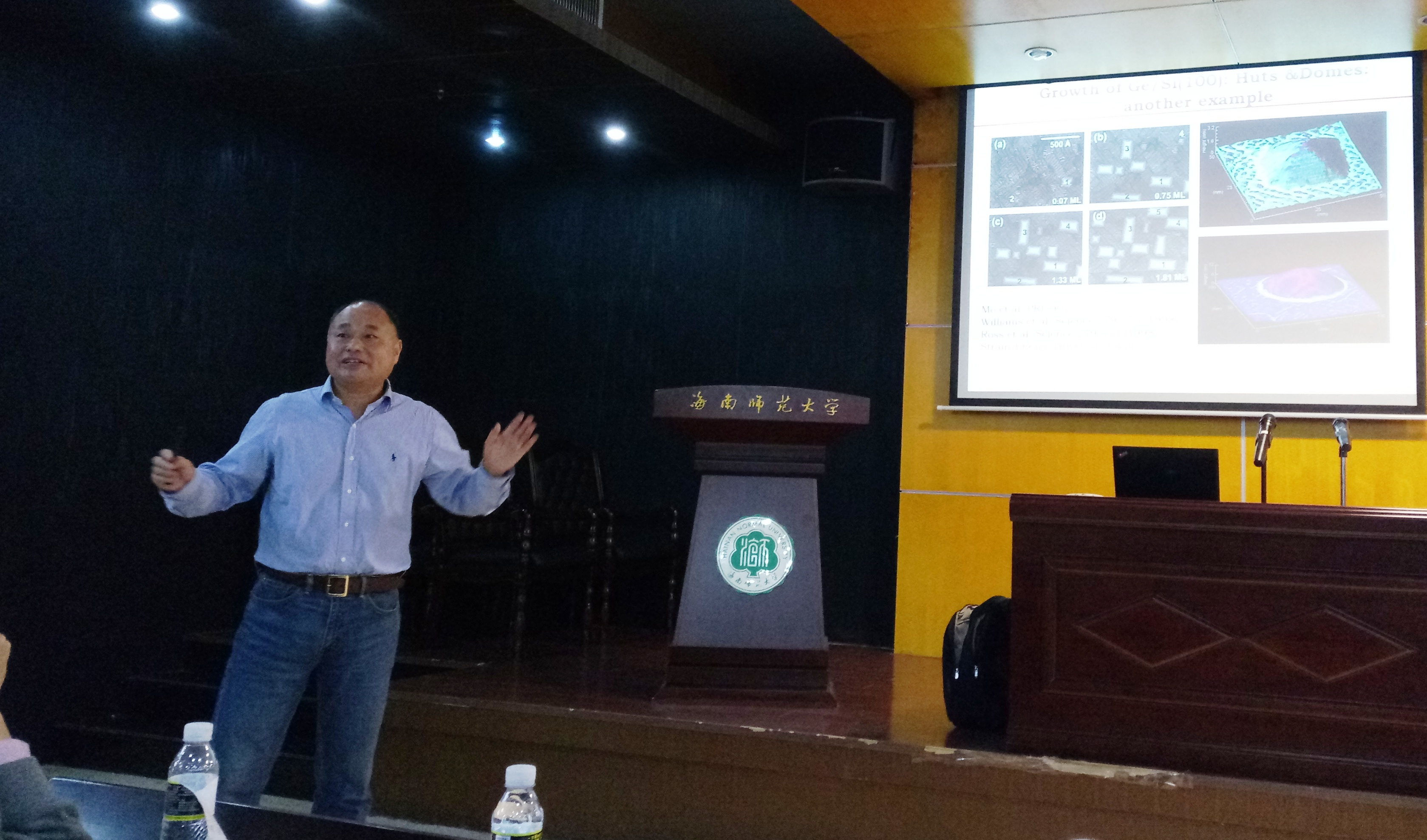 郑州大学贾瑜教授来我校作学术报告