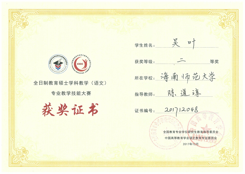 文学院研究生全国教育硕士教学技能大赛中获佳绩