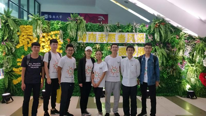 青年之声·志愿青春,与爱同行——记海南师范大学志愿服务交流会