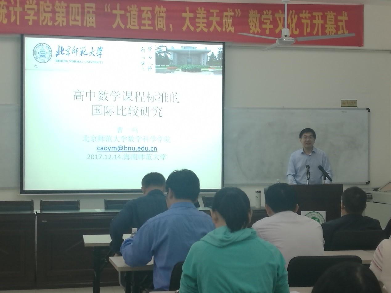 北京师范大学曹一鸣教授来我校作报告
