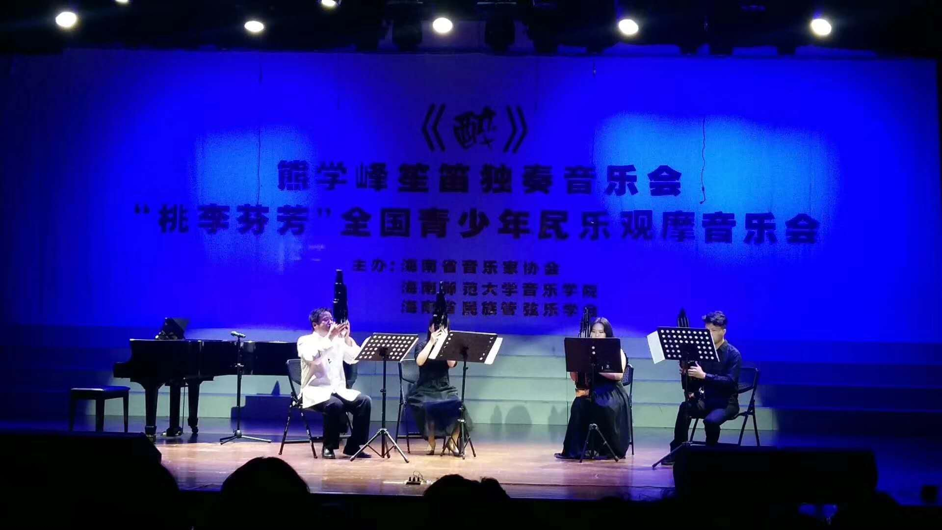 音乐学院熊学峰笙笛独奏音乐会在我校举行
