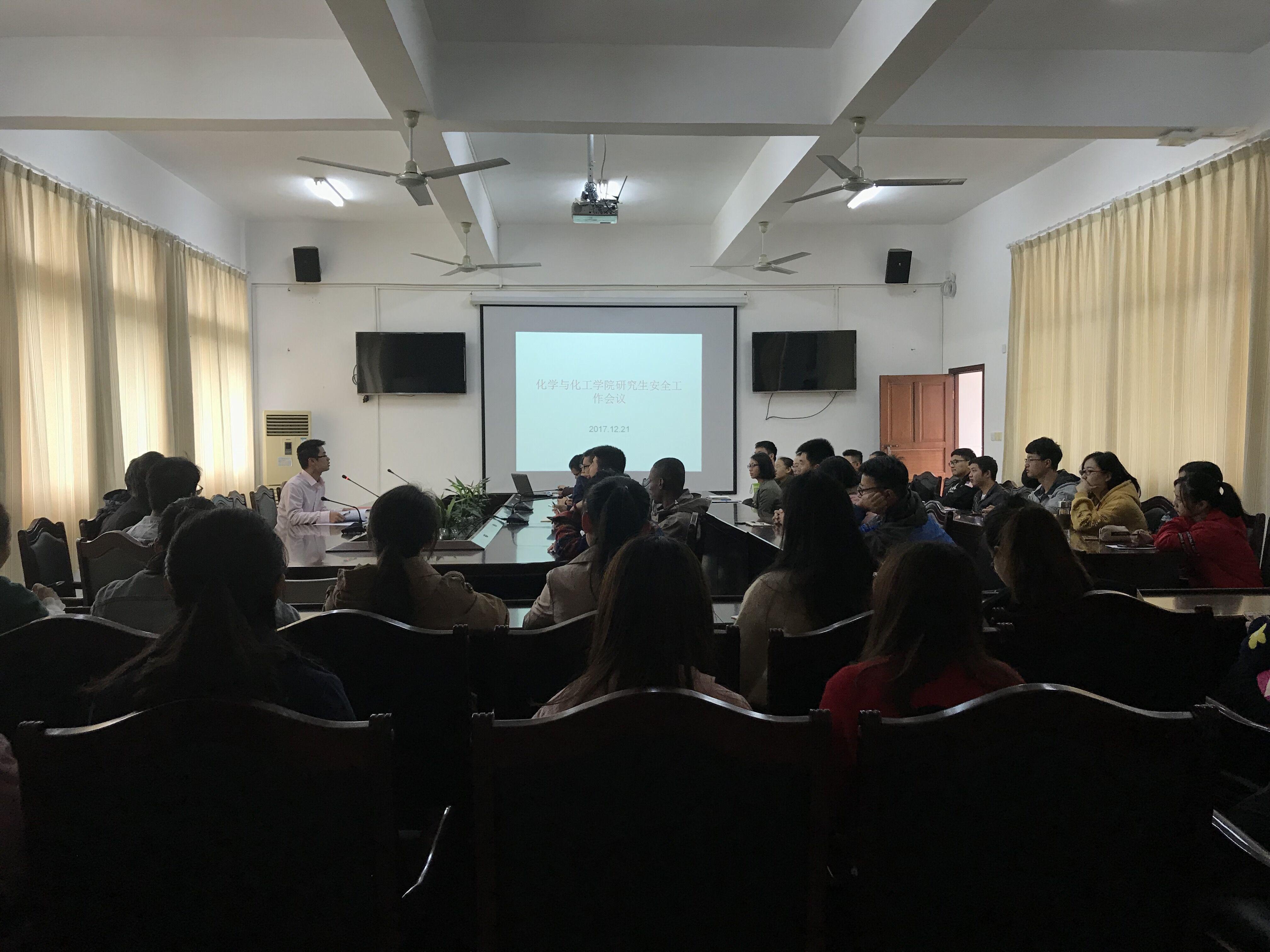 化学与化工学院研究生安全工作会议