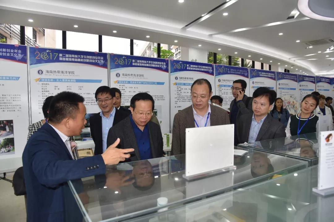 第二届海南省大学生创新创业年会在科技园举行