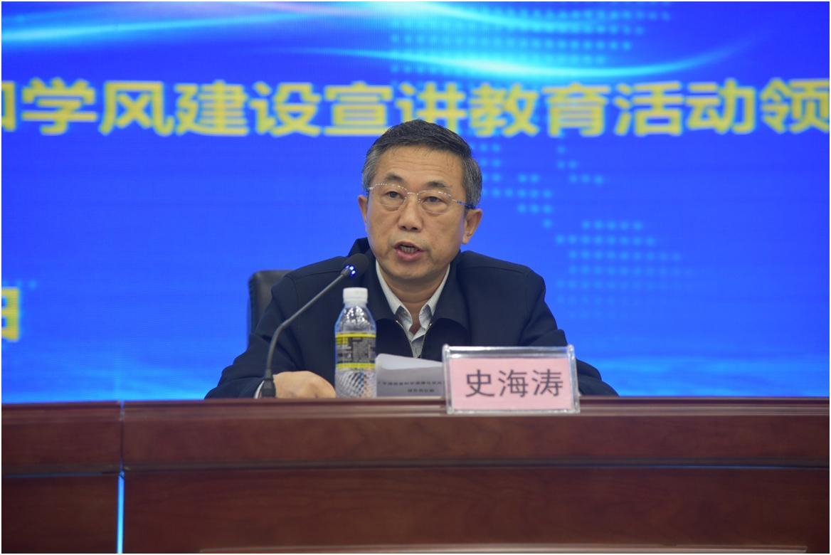 海南省科学道德与学风建设宣讲教育报告会在我校举行