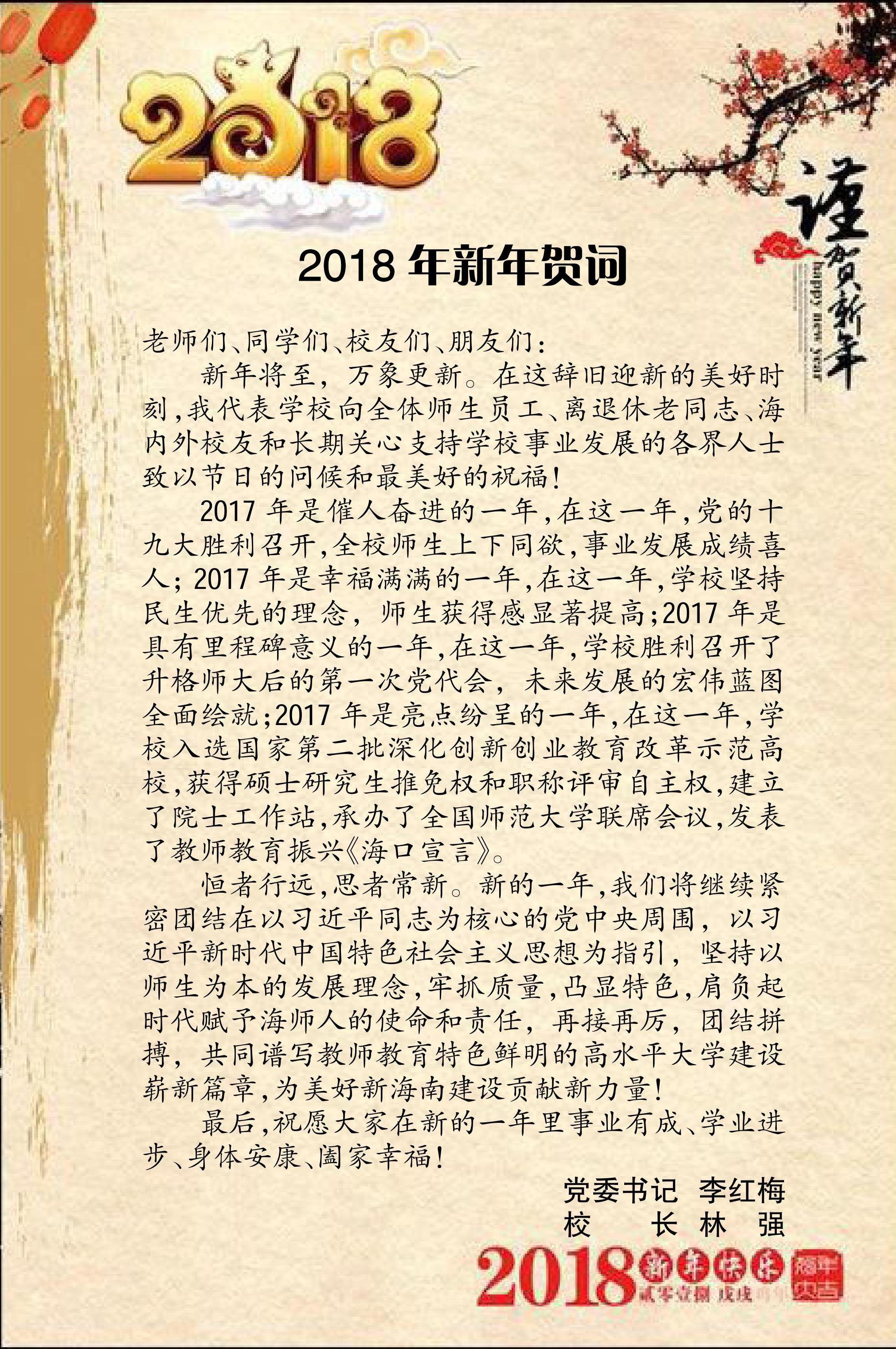 2018新年贺词