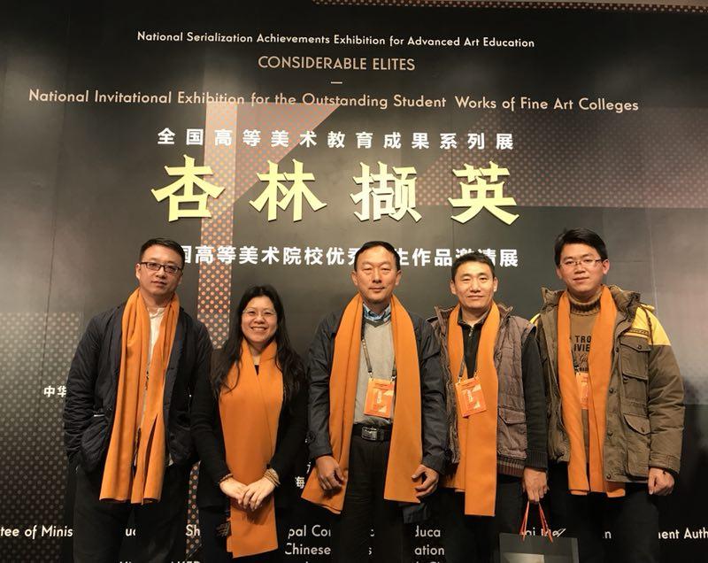 美术学院积极参与全国高等美术院校优秀学生作品邀请展