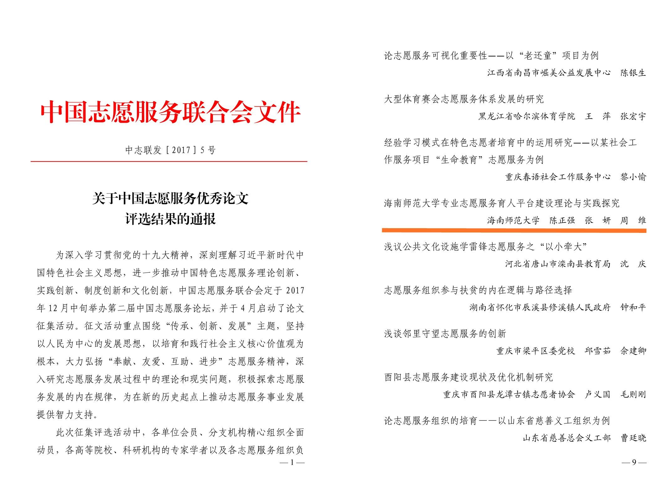 我校参与中国志愿服务优秀论文评选获三等奖