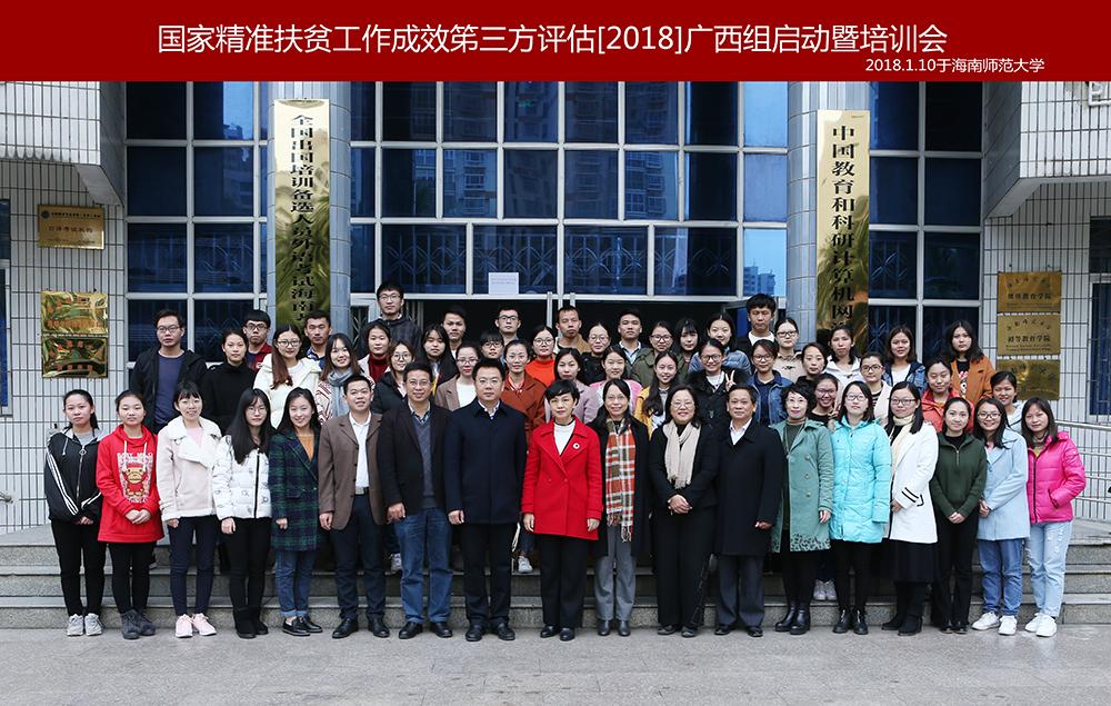 我校师生将赴广西开展国家精准扶贫工作成效评估