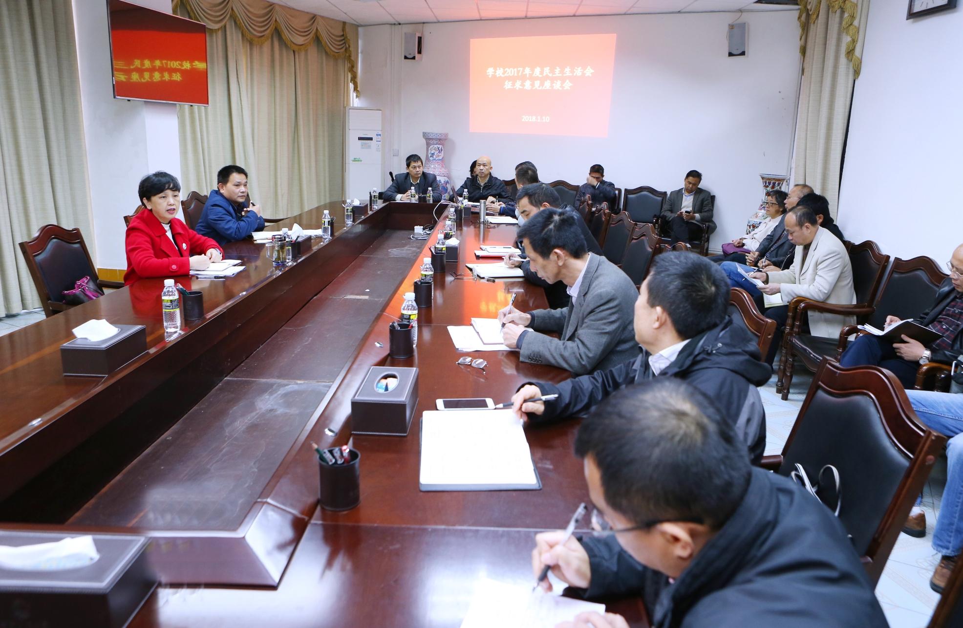 校领导主持召开2017年度领导班子民主生活会征求意见座谈会