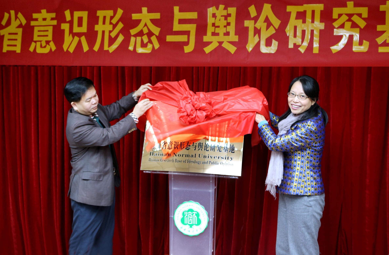 我校成立海南省意识形态与舆论研究基地