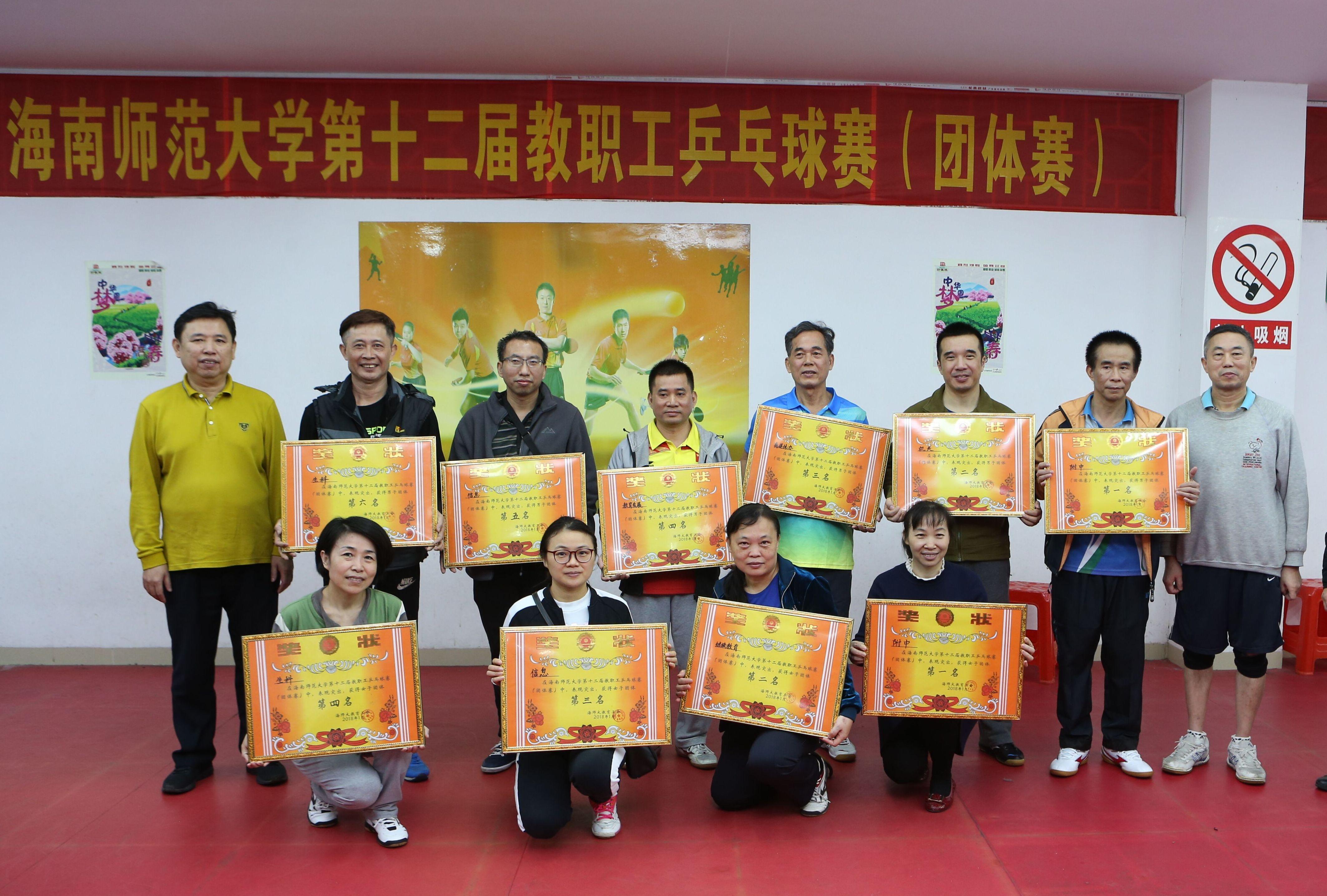 我校第十二届教职工乒乓球赛(团体赛)闭幕