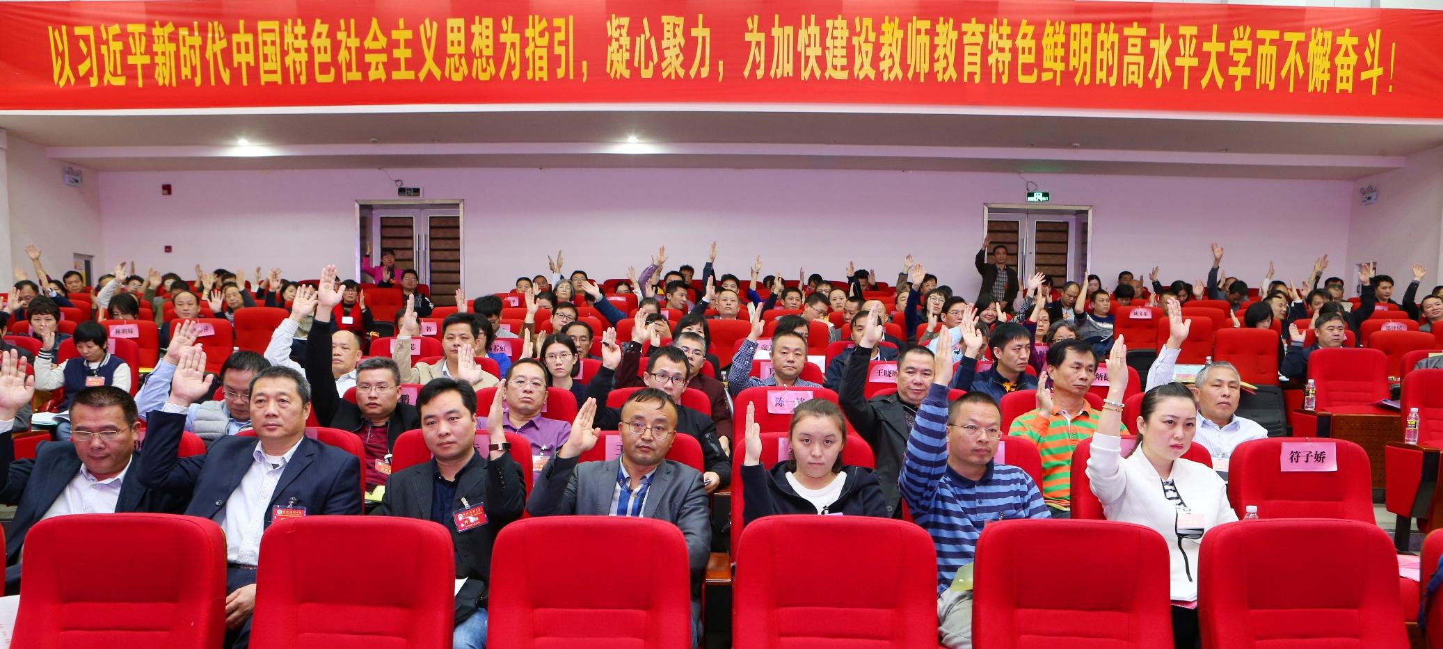 我校召开第四次教职工代表大会暨工会会员代表大会
