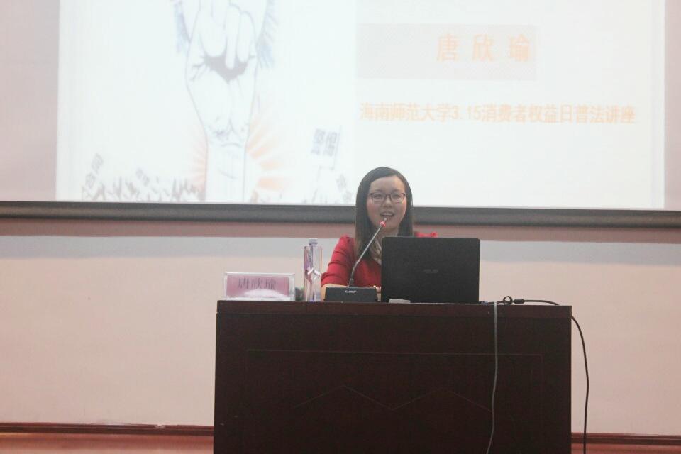 青年之声·校团委、正义法律学社举办消费者权益日普法知识讲座