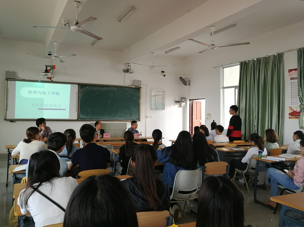化学与化工学院举办考研面试座谈会