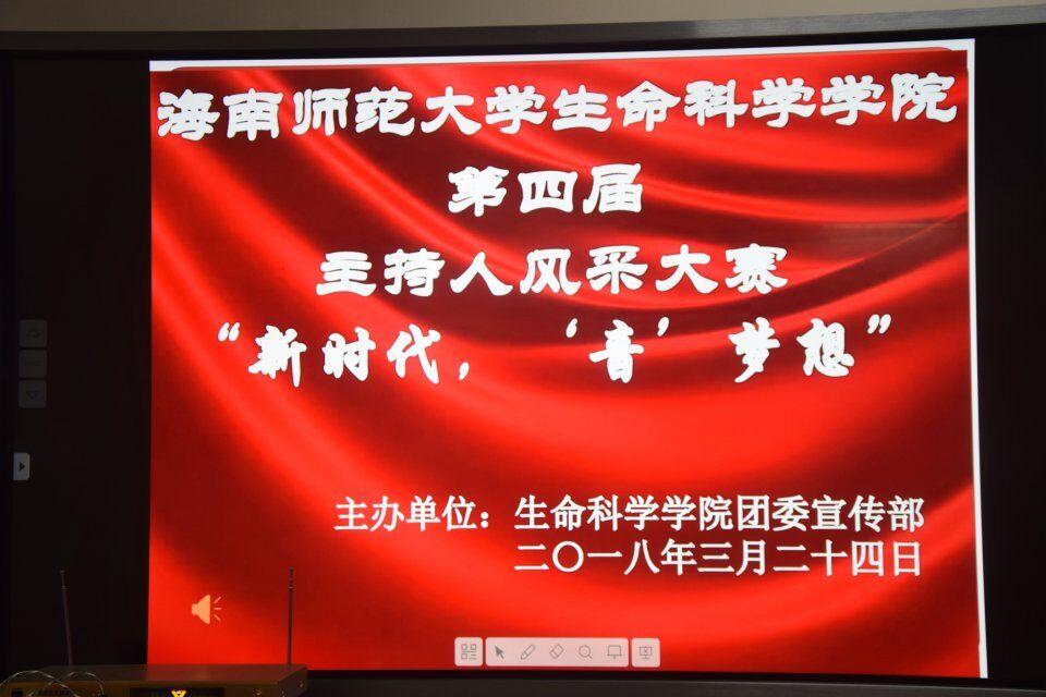 """新时代,""""音""""梦想――记新葡的京集团350vip生命科学学院第四届主理人风采大赛"""