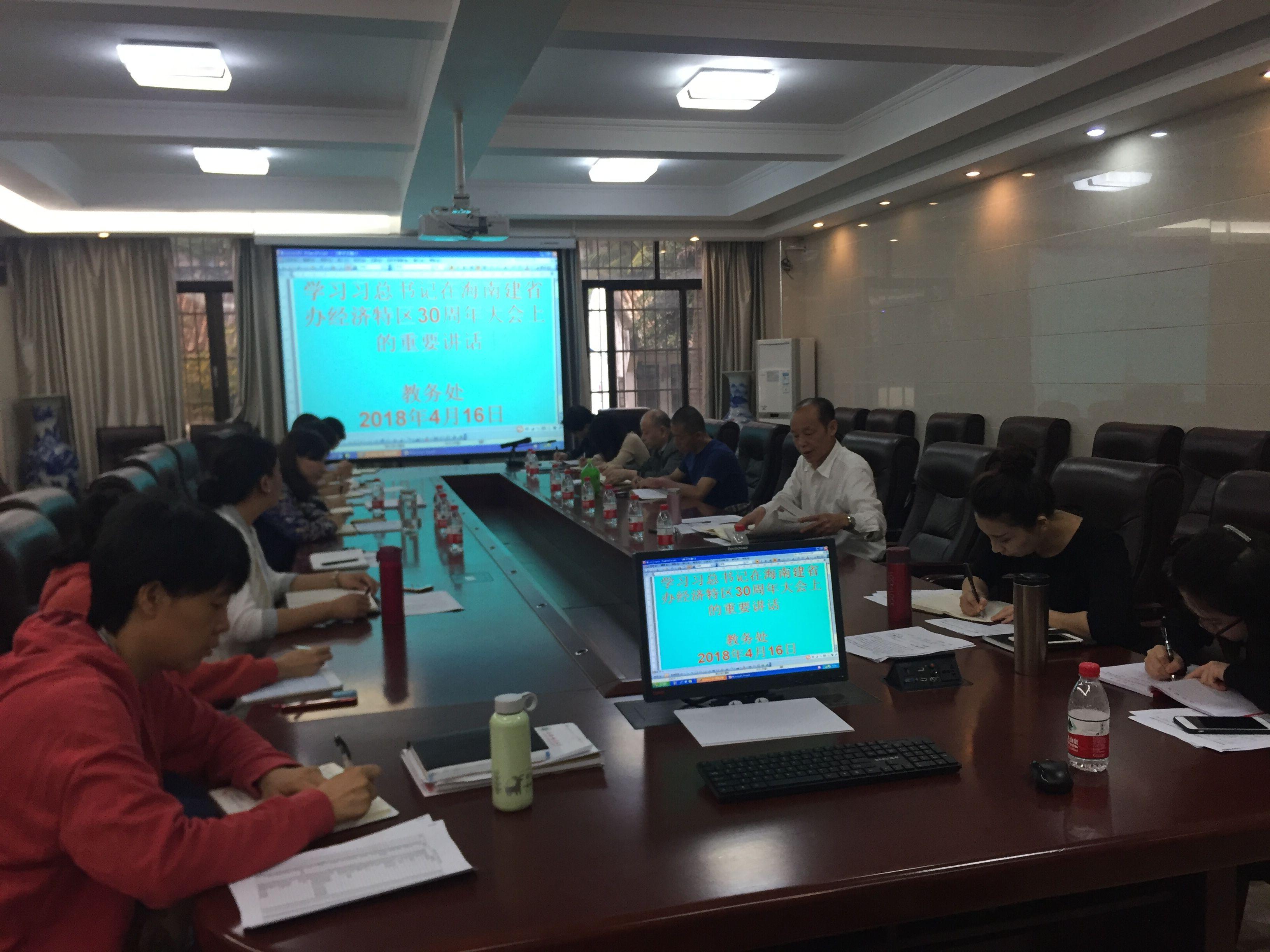 教务处学习习总书记在海南建省办经济特区30周年大会上的重要讲话精神