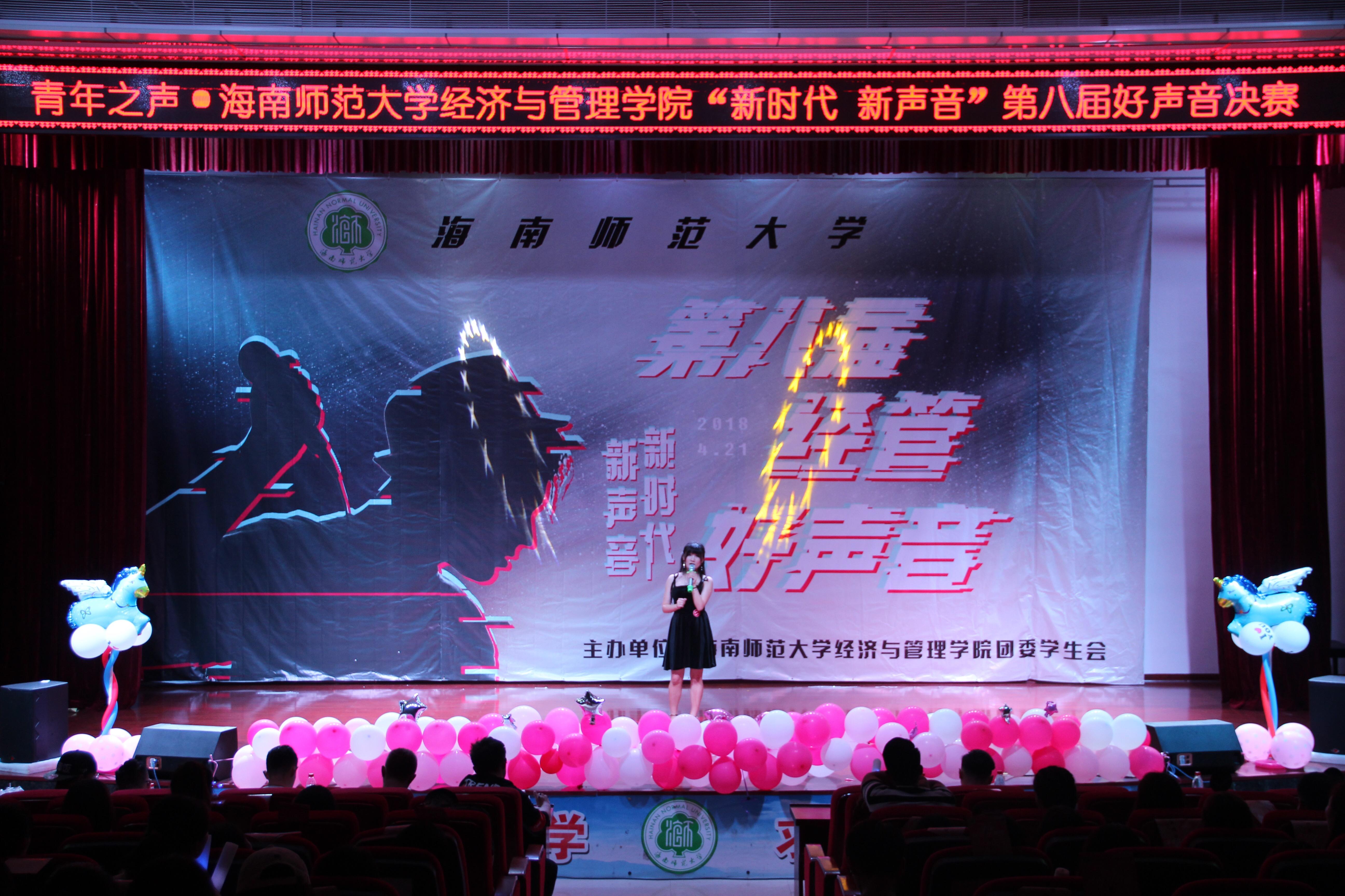 """新时代 新声音   ――记经济与管理学院举办第八届""""经管好声音""""决赛"""
