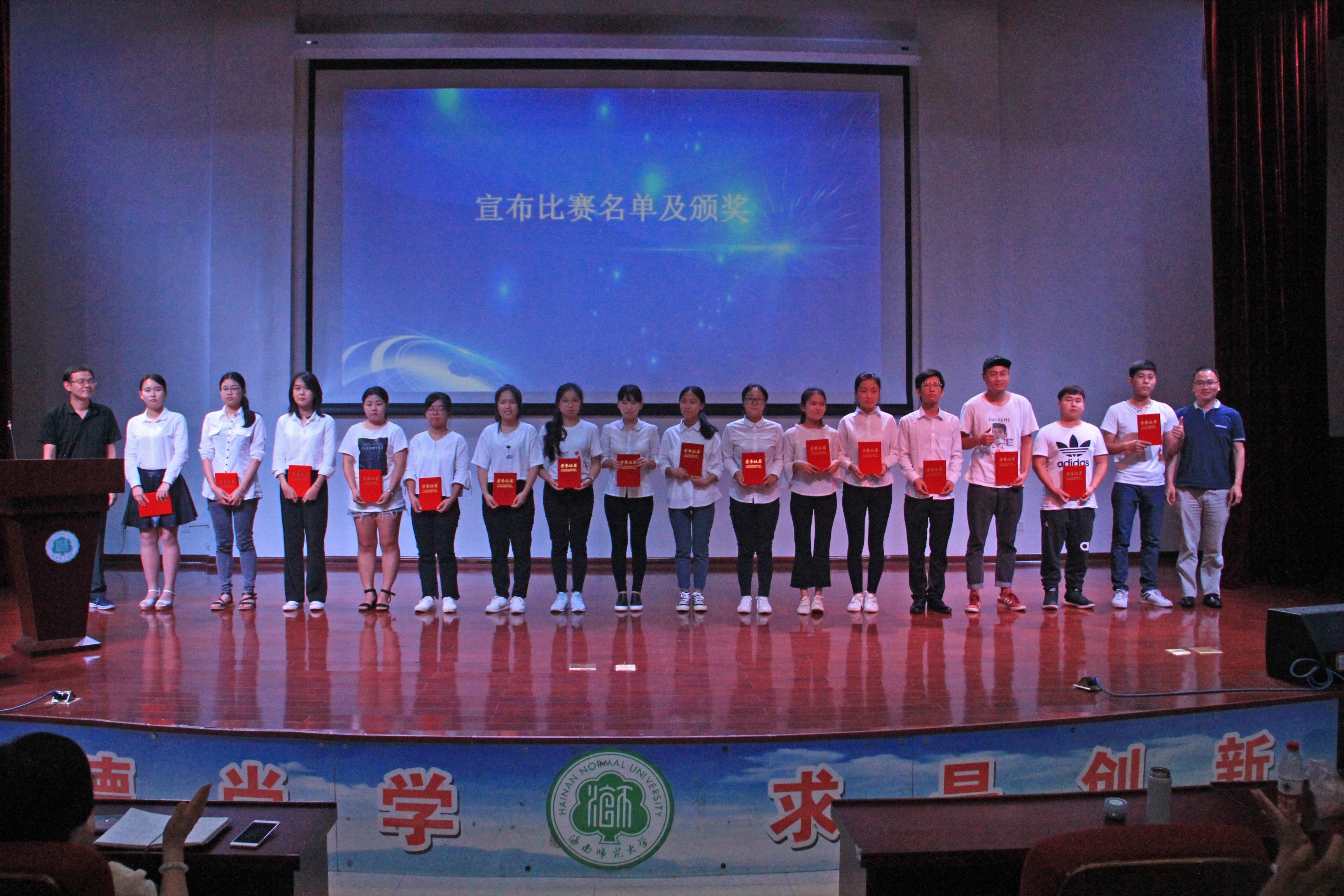 """2018计算机设计大赛暨电子商务""""三创赛""""海南师范大学校级赛"""