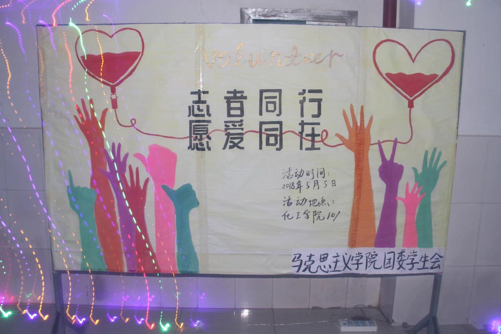 """马克思主义学院""""志者同行,愿爱同在""""志愿者表彰大会"""