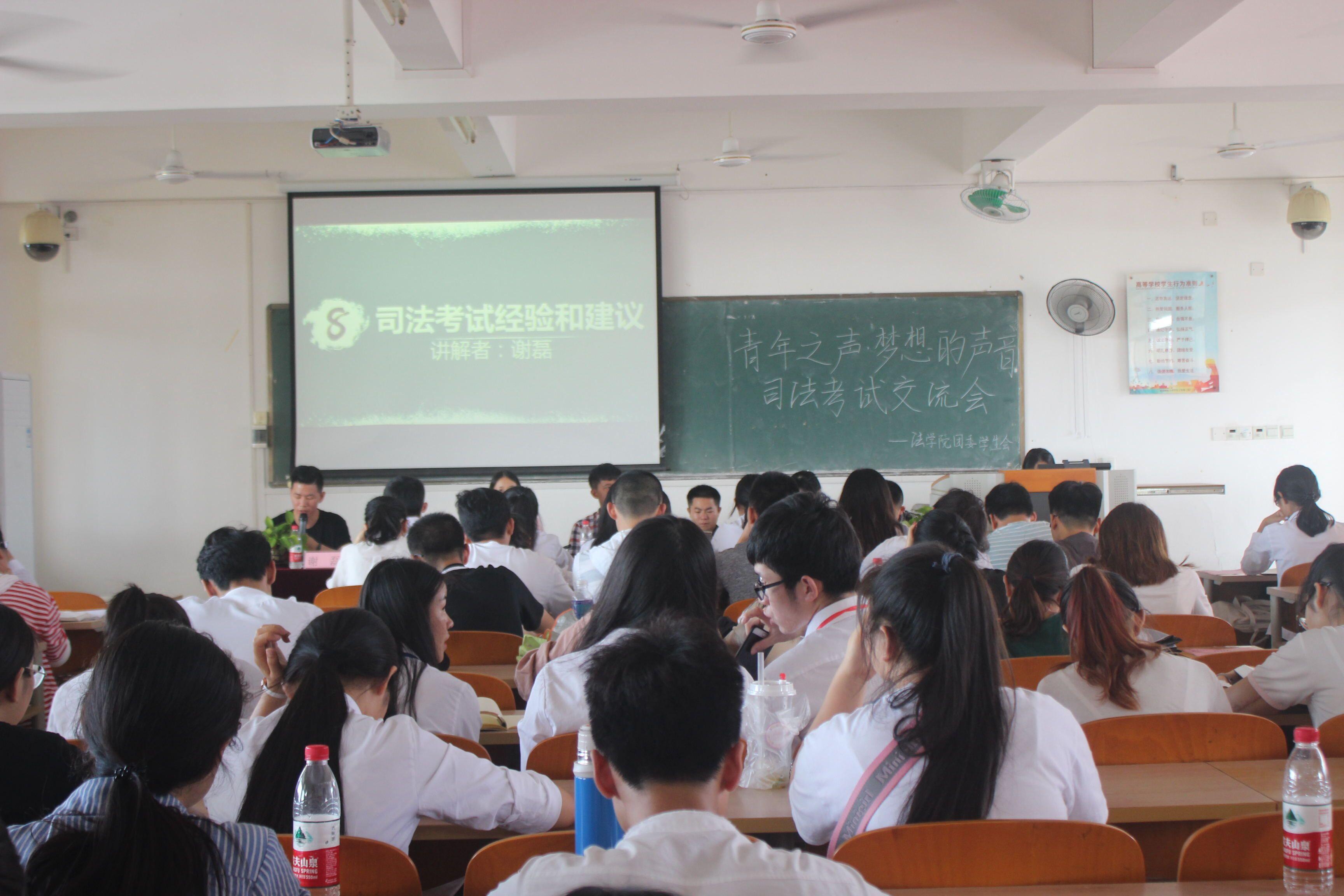 逐梦法考,热血起航---记海南师范大学法学院法考交流会